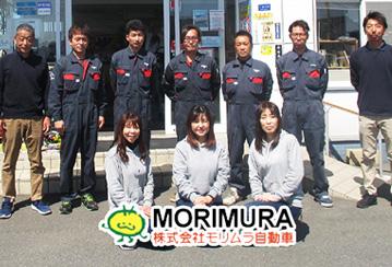モリムラ自動車